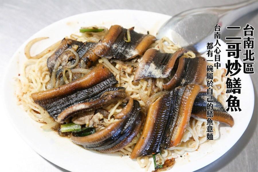 台南 鱔魚意麵,不少台南人心中都有一碗屬於自己的鱔魚意麵,二哥是我的最愛,你的是哪間呢? 台南市北區 二哥炒鱔魚