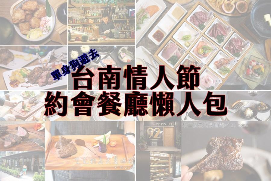台南 約會餐廳懶人包,情人節約會用餐好去處,讓你情人節免煩惱! 單身狗避去懶人包