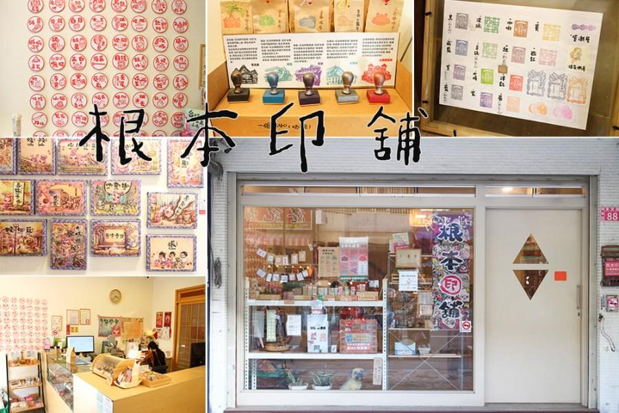 台南 想要找可愛的圖章或是設計自己獨有的印章嗎?那到根本印鋪走走吧! 台南市東區|根本印鋪