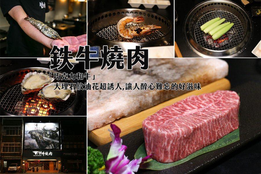 台南 燒肉來分巧克力和牛,激嫩醉心讓人魂牽夢縈難以忘懷 台南市中西區 鉄牛燒肉