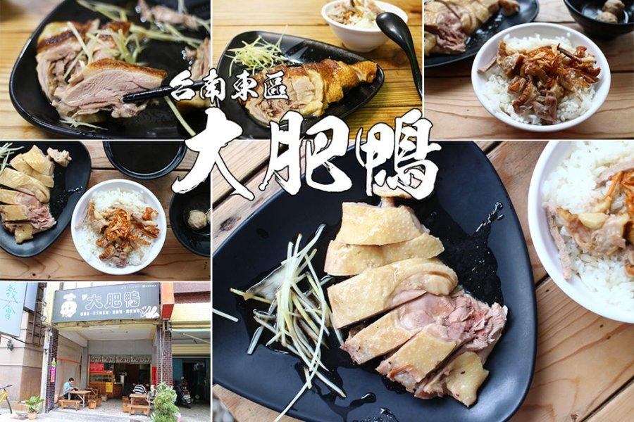 台南 肥彈油香大肥鴨,鴨肉肥彈超涮嘴,煙燻鴨肉更好吃 台南市東區|大肥鴨-鴨料理專賣店