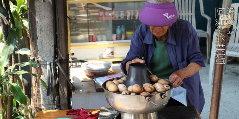 台南 下午點心來去安平找阿婆吃茶葉蛋 台南市安平區|漁光島阿婆茶葉蛋