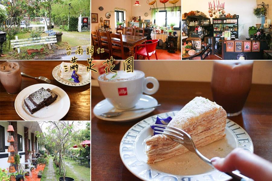 台南 一杯咖啡,一份甜點,享受一個靜謐的午茶時光 台南市歸仁區 滿足花園