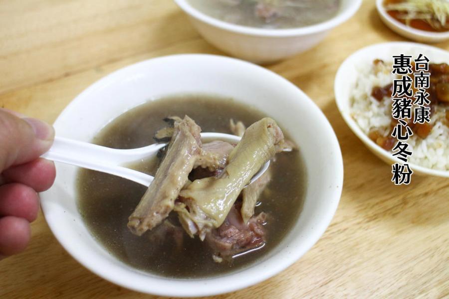 台南 永康宵夜來一份涮嘴的鴨腳翅,豬心湯煮的剛剛好也好吃! 台南市永康區|惠成豬心冬粉