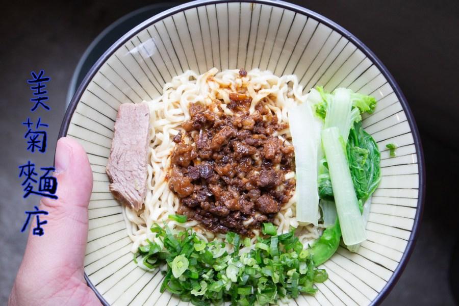 屏東 在屏東有一種麵的味道叫做「美菊」,揉合台南、屏東兩地口味的麻醬麵 屏東市|美菊