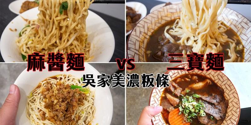 台南 到一間主打粄條的店不吃粄條吃什麼?牛肉麵、麻醬麵竟然都還不錯欸!你想吃哪一到咧? 台南市東區|吳家美濃粄條