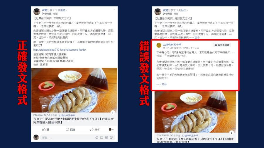 台南永康美食不藏私-社團貼文發佈常見錯誤範例