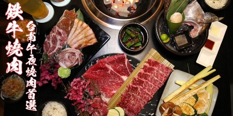 台南 深夜想吃燒肉怎麼辦?台南午夜後燒肉店首選,約會聚餐享用精選牛肉的好所在 台南市中西區|鉄牛燒肉