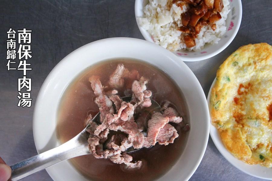 台南 歸仁人氣牛肉湯店,早餐來碗牛肉湯搭個肉燥飯,元氣滿點大滿足 台南市歸仁區|南保牛肉湯