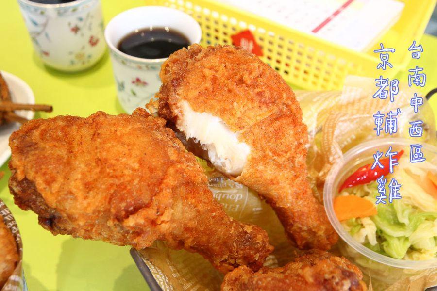 台南 赤崁樓周邊炸雞小店,裹粉鹹香涮嘴,涼掉了風味也不錯 台南市中西區|京都輔炸雞