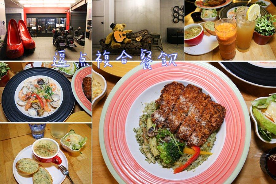 台南 德安百貨附近義大利麵新店,和朋友聚餐新選擇 台南市東區|逗点複合餐飲