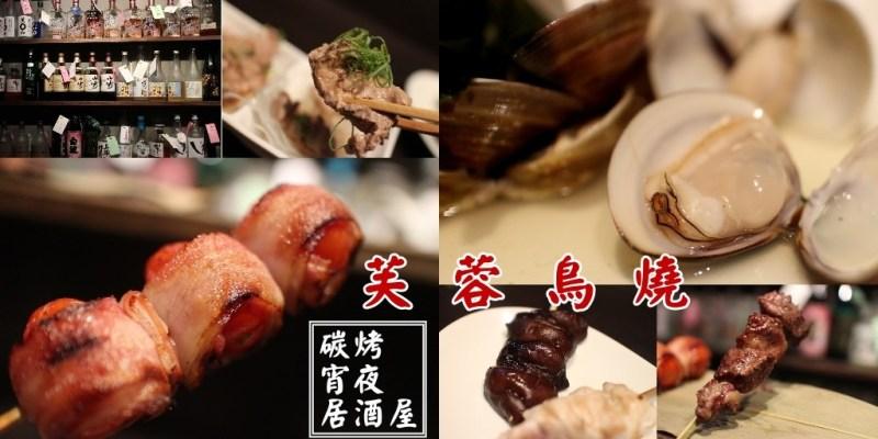 台南 赤崁樓周邊烤功了得的居酒屋,宵夜吃炭烤好所在 台南市中西區|芙蓉鳥燒居酒屋