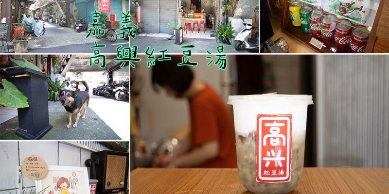 嘉義 巷弄裡的古早味飲料,綠豆湯,紅豆湯,搭配QQ燕麥口感豐富 嘉義市東區|高興紅豆湯
