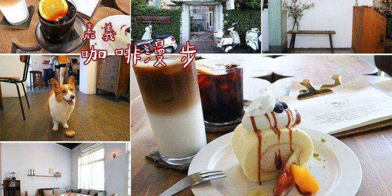 嘉義 漫步嘉義老屋咖啡廳,享受一個輕鬆自在的下午茶 嘉義市東區|咖啡漫步