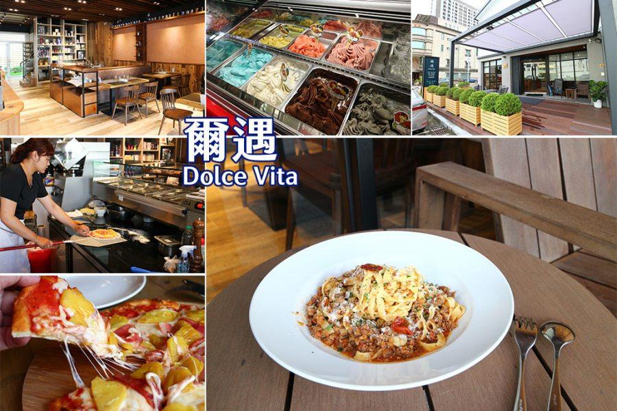 台南 享受生活品味美食,安平約會聚餐好所在 台南市安平區|爾遇Dolce Vita