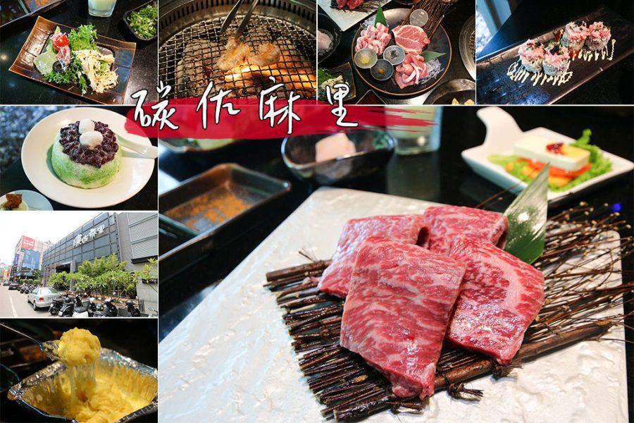 台南 吃燒肉約會宵夜聚餐最佳首選,環境優、餐點調和、服務又好,每個地方都很到位的台南燒肉店 台南市永康區|碳佐麻里