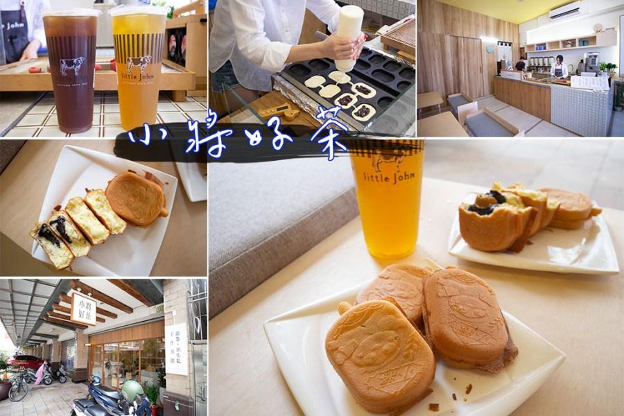 台南 安平清新雞蛋糕飲料店,下午來份點心搭個飲料剛剛好 台南市安平區|小將好茶