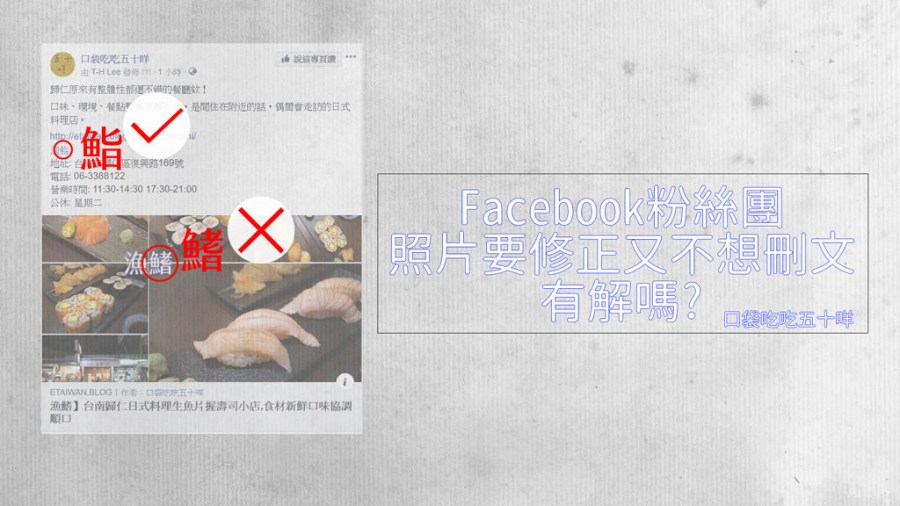 Facebook粉絲團貼文要換照片,又不想重新發文時怎麼處理?