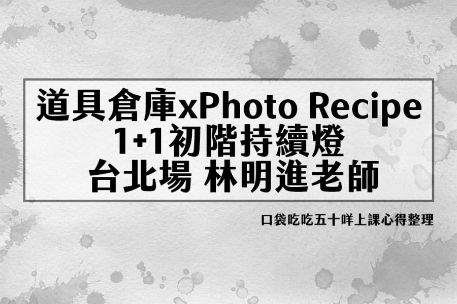 道具倉庫xPhoto Recipe 1+1初階持續燈 台北場-道具倉庫大師講座-林明進老師 商攝打光 持續燈