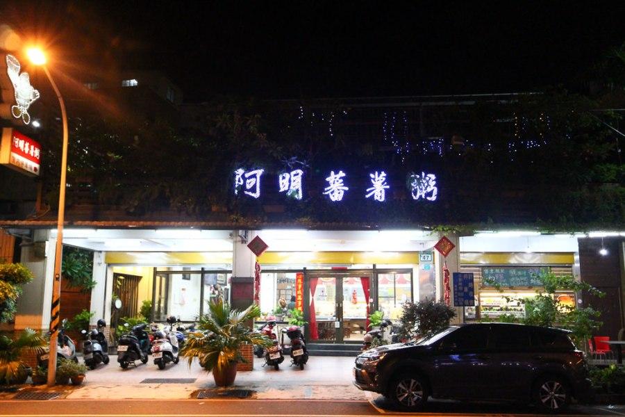 台南 宵夜時段想來點清淡的粥,阿明番薯粥環境整潔舒適調味不油膩 台南市東區|阿明番薯粥