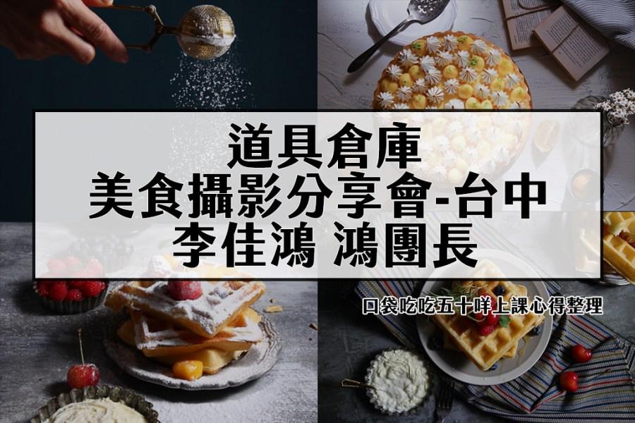 道具倉庫 鴻團長的美食攝影分享會 風格攝影 持續燈、棚燈