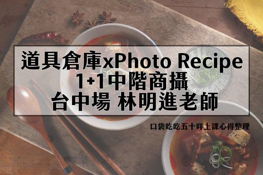道具倉庫xPhoto Recipe 1+1中階棚燈 台中場-道具倉庫大師講座-林明進老師 商攝打光 棚燈