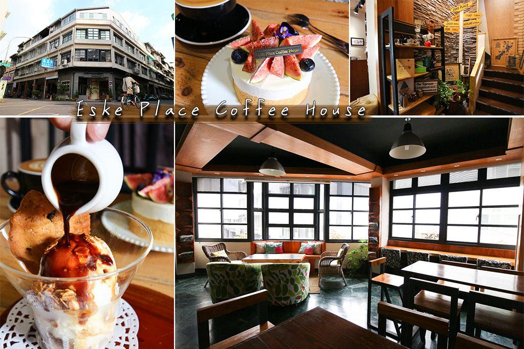 屏東 巷弄裡的人氣甜點店,紐澳風格裝潢咖啡店,感受不同的下午茶氛圍 屏東市 Eske Place Coffee House