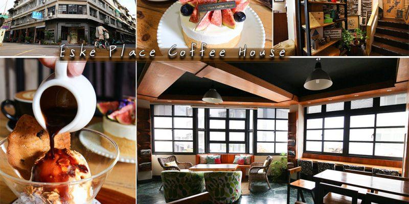 屏東 巷弄裡的人氣甜點店,紐澳風格裝潢咖啡店,感受不同的下午茶氛圍 屏東市|Eske Place Coffee House