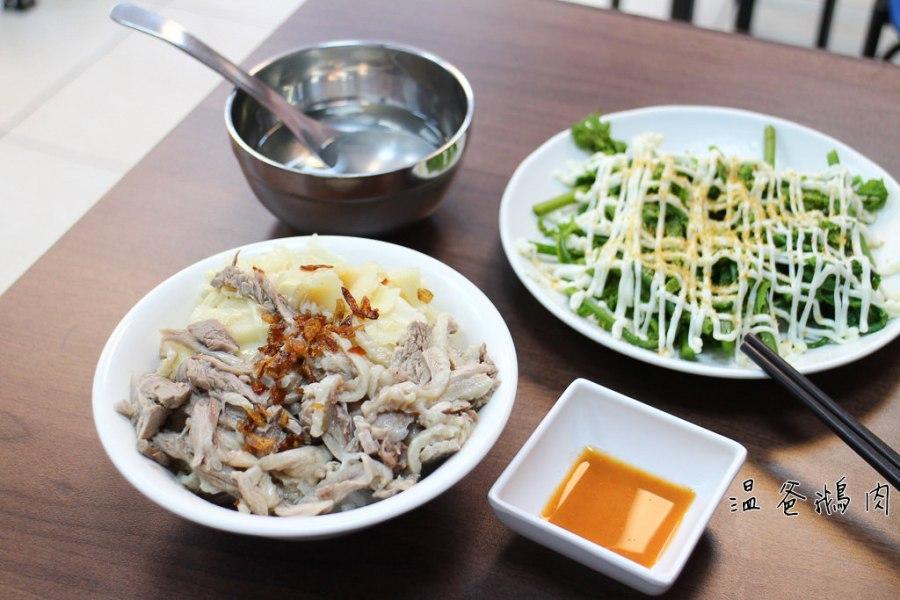 台南 北區的鵝肉料理新店,環境整潔還有附鵝湯在店內免費飲用,鵝肉肥彈帶韌,搭配沾醬更合拍 台南北區|溫爸鵝肉
