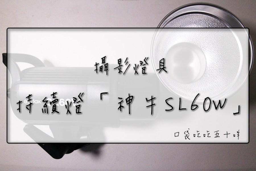 神牛SL60W 好用實惠,商攝新手入門款的練習燈具 商業攝影 攝影燈具