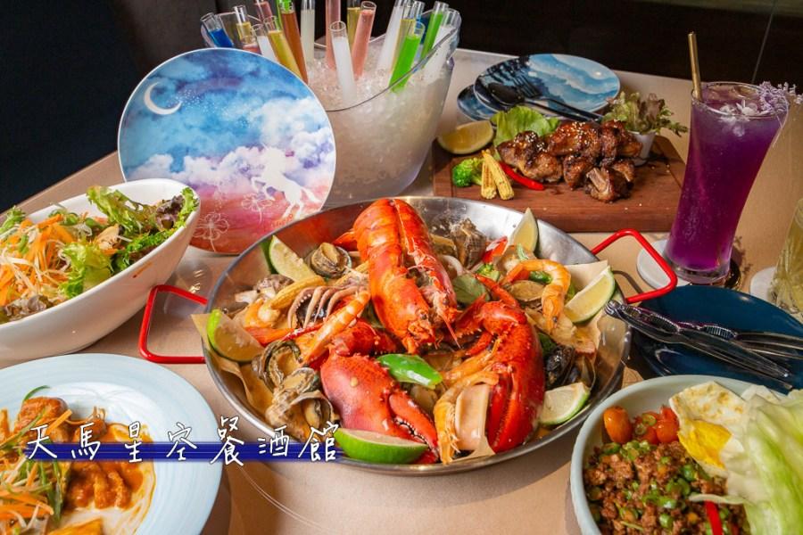 台南 下班後聚餐約會讓人心情放鬆的好所在,夢幻暗藍色系餐酒館 台南市安平區|天馬星空餐酒館