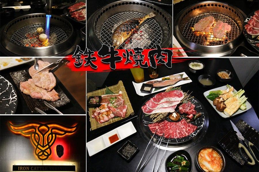 台南 吃澳洲牛肉燒肉的好所在奧汀牛肉/穀飼牛舌/黑將純血和牛,新品熟成豬肉風味獨特! 台南市中西區 鉄牛燒肉