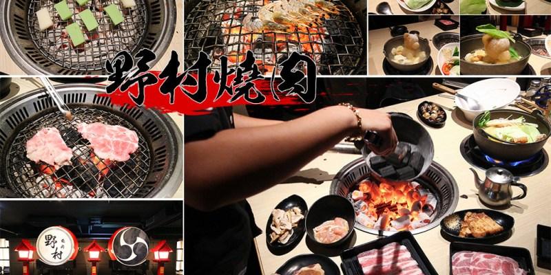 台南 550/570/850/1500四種燒肉吃到飽價位,中秋烤肉省事良方 台南市永康區 野村燒肉