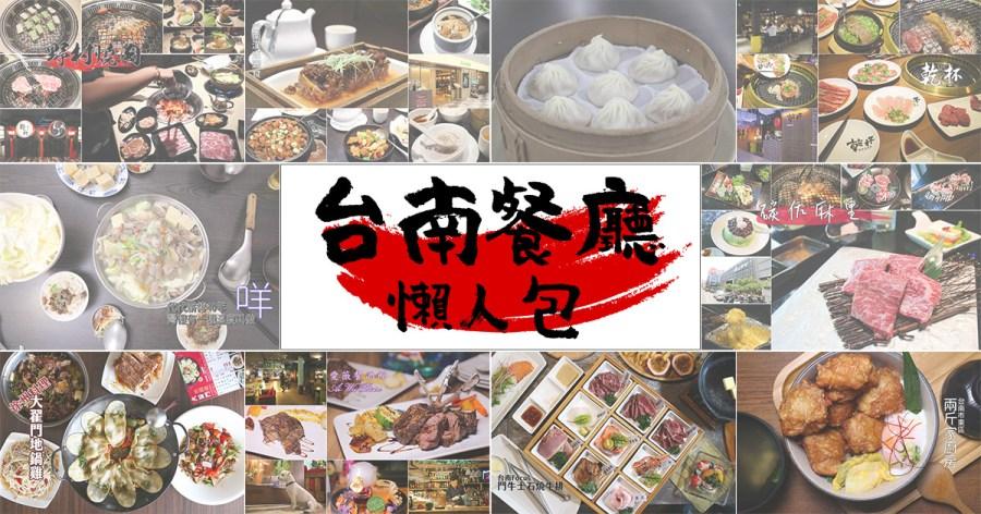 台南餐廳何處尋?朋友聚餐,父親節,母親節,慶生,公司聚會,約會餐廳懶人包