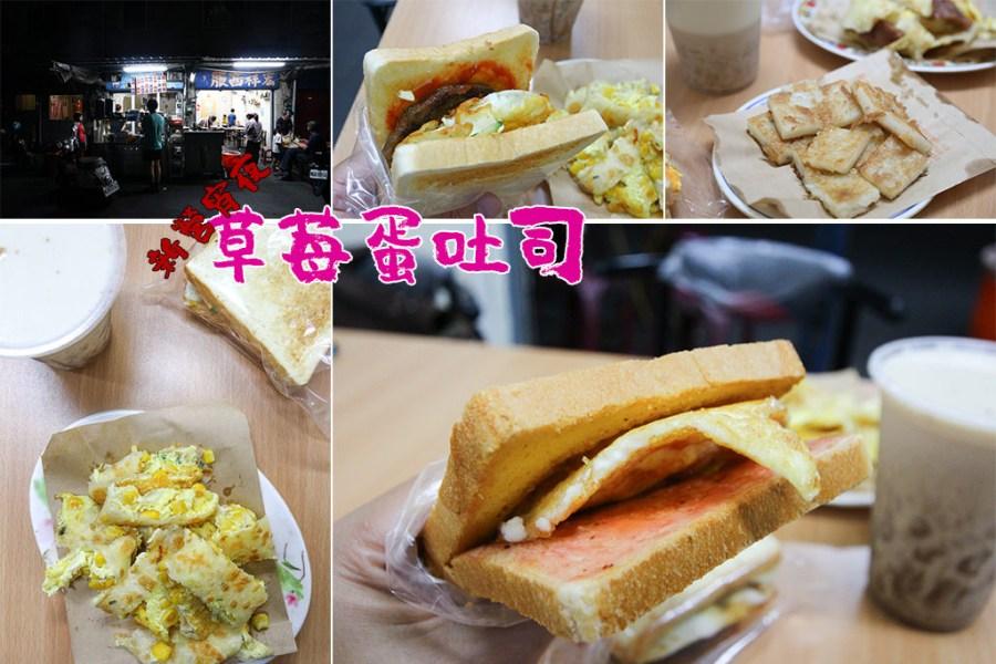 台南 草莓果醬跟蛋作伙尬在吐司是哪招!新營宵夜時段人氣店家 台南市新營區 無名草莓蛋吐司
