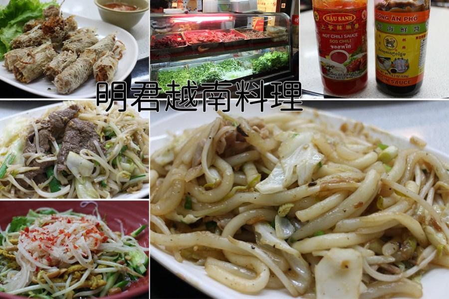 台南 成大周邊人氣很旺的越南料理店家,調味涮嘴價格實惠 台南市東區|明君越南料理
