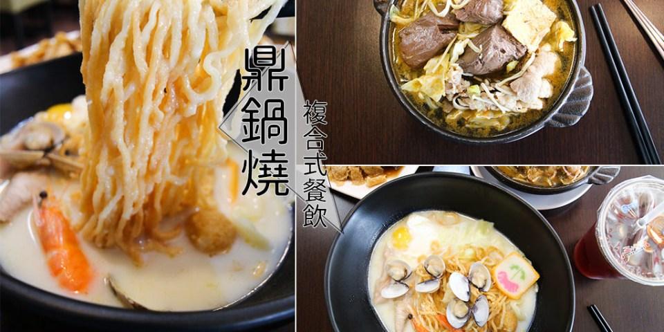 台南 簡單方便口味平順的鍋燒好選擇,店裡鴨血也不錯吃! 台南市中西區|鼎鍋燒
