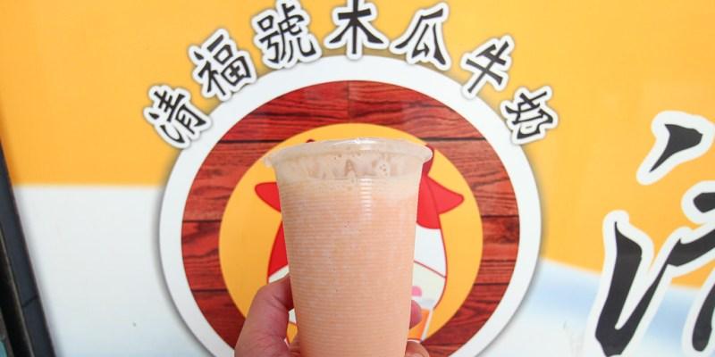 屏東 潮州50年木瓜牛奶老店,竟然搭配蛋黃打成汁,風味更加柔順 屏東縣潮州鎮 清福號木瓜牛奶