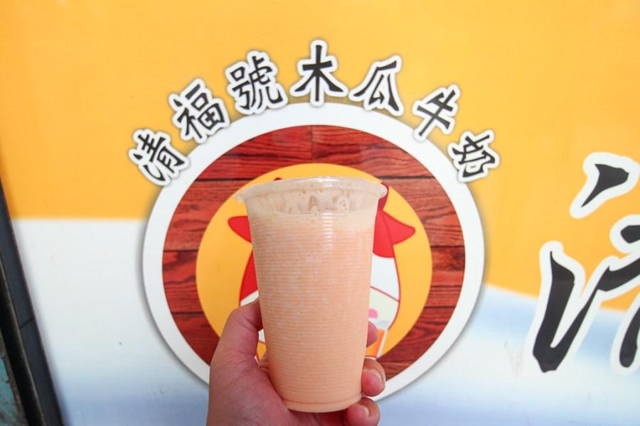 屏東 潮州50年木瓜牛奶老店,竟然搭配蛋黃打成汁,風味更加柔順 屏東縣潮州鎮|清福號木瓜牛奶