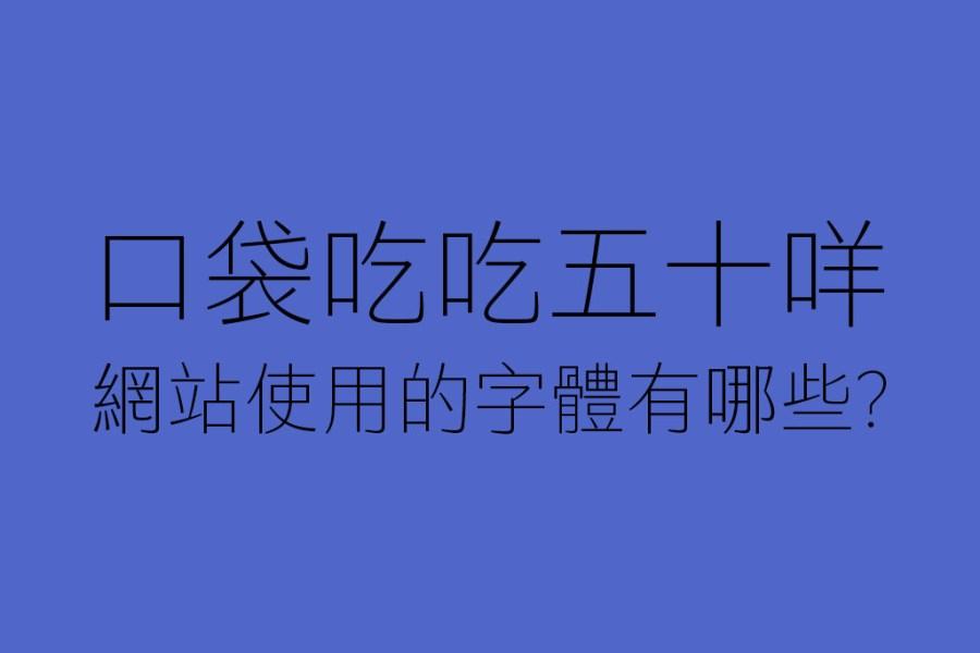 口袋吃吃五十咩網站上使用的字體,合法的購入字型,商業使用才能免煩惱