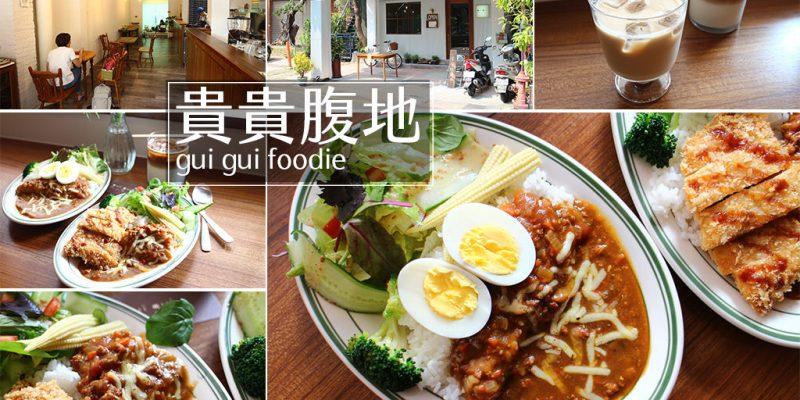 台南 帶點酸香搭配肉醬更加順口開胃的清新咖哩小店 台南市中西區|Guigui Foodie