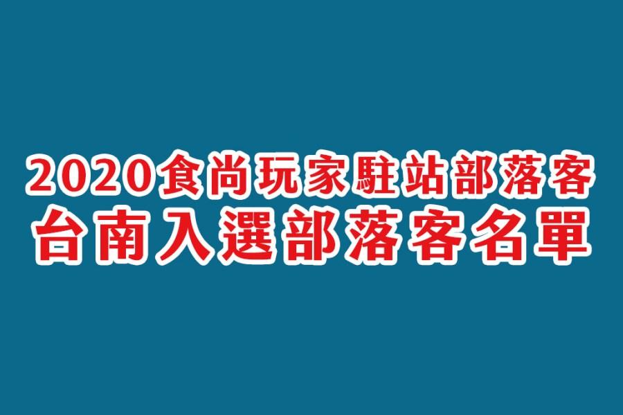 2020食尚玩家駐站部落客-台南入選部落客名單