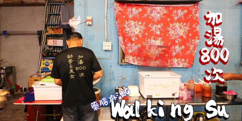 台南 加湯800次藥膳麻油雞,台南東區人氣爆棚,天氣冷時來上一碗全身暖呼呼 台南市東區|Walking Su