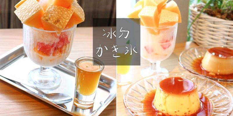 台南 少女氣息滿點的水果冰品,酸甜酸甜超調和,意想不到的組合蹦出好滋味 台南市中西區|冰ㄉ剉冰二店