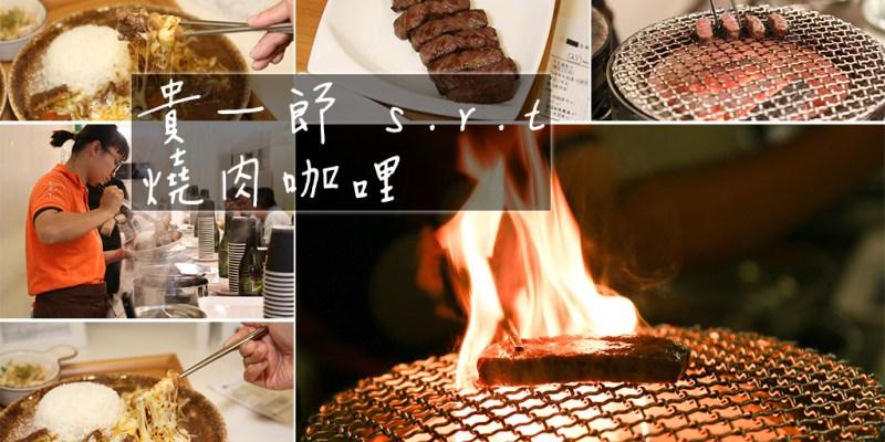台南 和牛以及牛舌入菜搭咖哩,咖哩濃郁平順搭配讓人激賞的肉質超驚艷 台南市中西區|貴一郎 s.r.t 燒肉咖哩