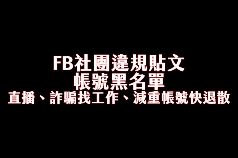台南美食社團違規帳號匯整,直播、減重、販售非法物品