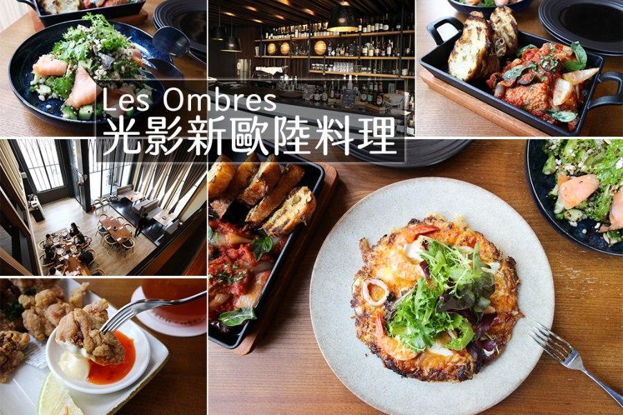 台南 環境舒適,桌椅裝潢低調有質感,適合商務用餐招待賓客的好所在 台南市中西區 Les Ombres 光影新歐陸料理
