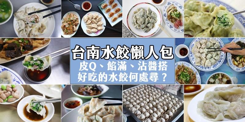 台南水餃懶人包,皮Q餡滿沾醬搭的美味水餃何處尋?