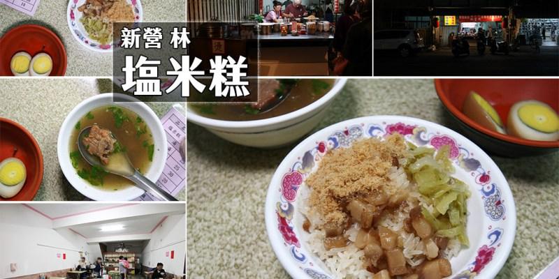 台南 新營在地人氣小吃,價格實惠的涮嘴好滋味,新營高中旁新店面更舒適 台南市新營區|塩米糕