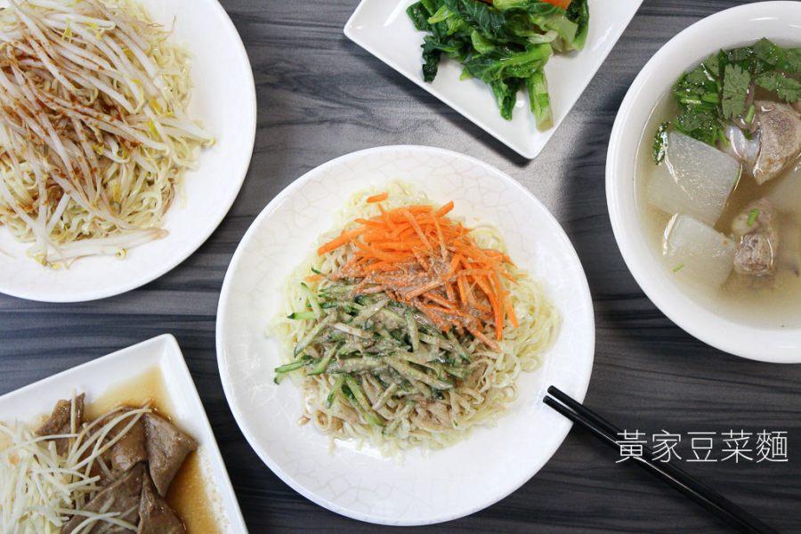 台南 歸仁人氣很旺的台式早午餐,涮嘴開胃豆菜麵,還有小菜湯品都不錯 台南市歸仁區 黃家古早味 肉嗲豆菜麵